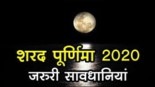 शरद पूर्णिमा पर रखें सावधानियां, जानिए पूजा विधि | Sharad purnima puja vidhi in hindi