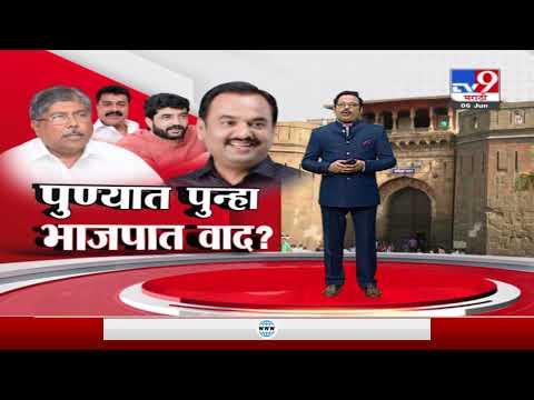 Special Report   पुण्यात पुन्हा भाजपात वाद?-TV9