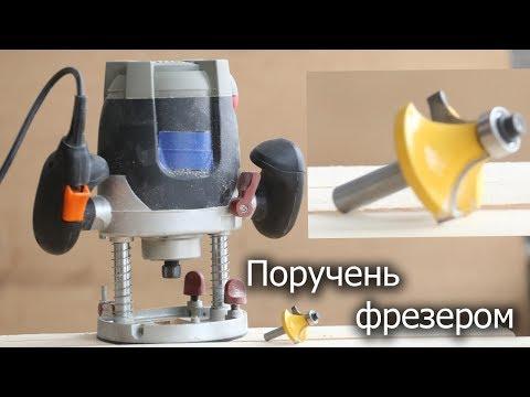 Изготовление поручня фрезером и калевочной фрезой