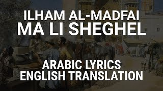 Ilham al-Madfai - Ma Li Sheghel (Iraqi Arabic) Lyrics + Translation - الهام المدفعي - مالي شغل