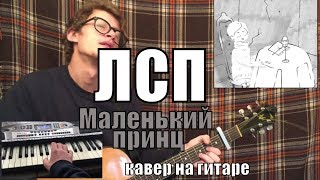 Download ЛСП - Маленький принц cover by Костя Одуванчик Mp3 and Videos