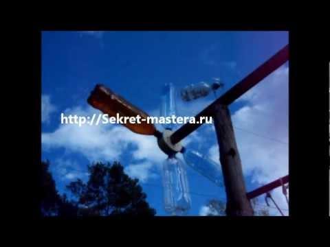 Ветряк - флюгер  из ПЭТ бутылок
