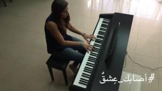 أصابك عِشقٌ - عبدالرحمن محمد بيانو