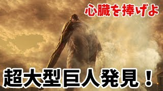 【進撃の巨人2】最終調査任務でアイツが出てきた!!