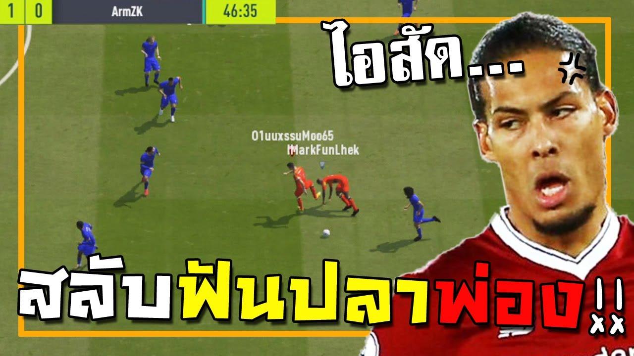 เสียตัง6ร้อย เพราะไอมาคโชว์เทพวิ่งสลับฟันปลา!! [FIFA Online 4]