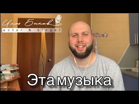 Илья Быков - Эта музыка(cover)