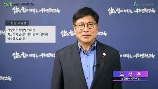 도성훈 인천시교육감, '2021 수능 수험생&#…