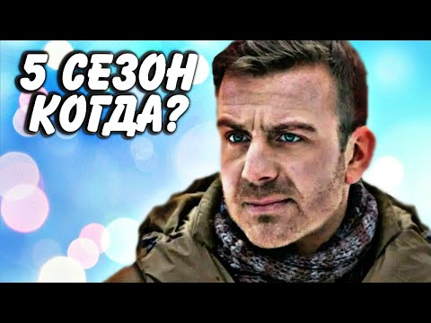 Невский 5 сезон анонс Семенов всё таки вернется на Невский?