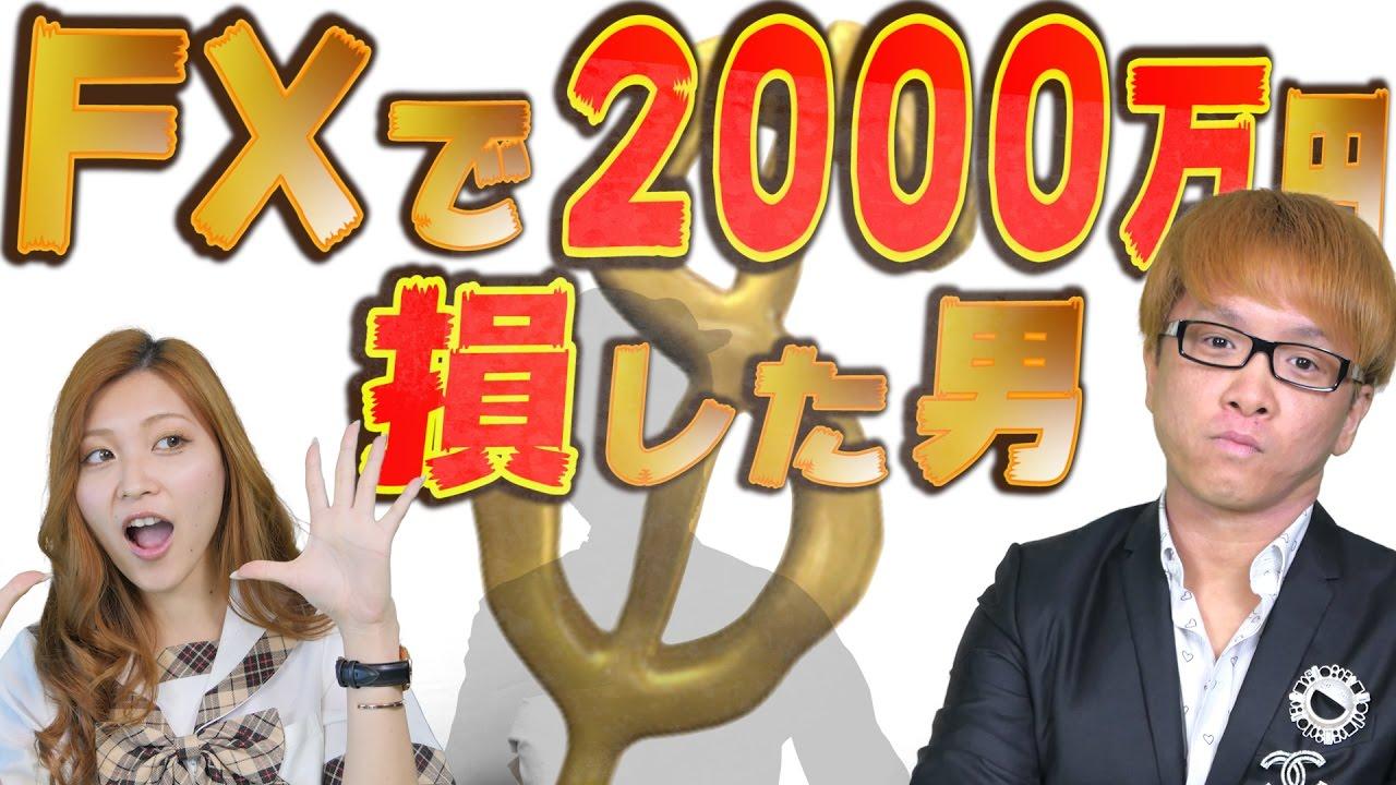 【FXで、2000万円の大損】 超リアルな失敗談 第1話