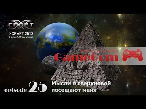 Играем в Xcraft 25 серия  Мысли о сверхновой посещают меня