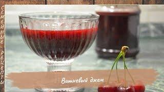 вишневый джем (заготовки на зиму)  Рецепт вкусного джема Семейные рецепты