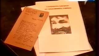 Подарки саратовских художников Лимонову. Сюжет ТВС 2003 год