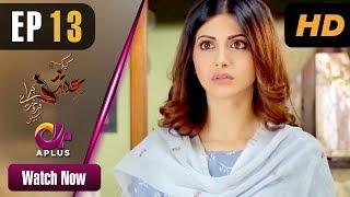 Kyunke Ishq Baraye Farokht Nahi - Episode 13   Aplus Dramas   Junaid Khan, Moomal   Pakistani Drama