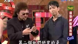 綜藝大哥大20091121 cyril A.