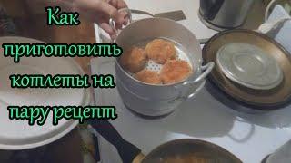 Как приготовить котлеты на пару Рецепт приготовление домашних паровых котлет