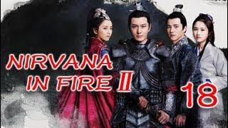 Nirvana In Fire Ⅱ 18(Huang Xiaoming,Liu Haoran,Tong Liya,Zhang Huiwen)