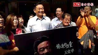 推首波競選影片 王定宇:當市長不能只重硬體建設