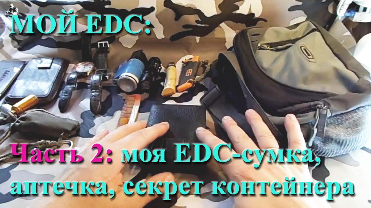 сумка Edc A 4 Format : Edc