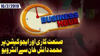 Growing business in Pakistan | Business Hour - February 16, 2019 | GTV News