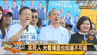 雲林議長沈宗隆:韓國瑜已倒贏100多萬票 新聞大白話 20191025