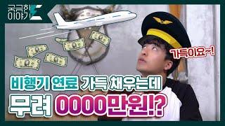 비행기 연료, 가득 채우는데 얼마나 들까? [궁금한이야기E 💡 ]