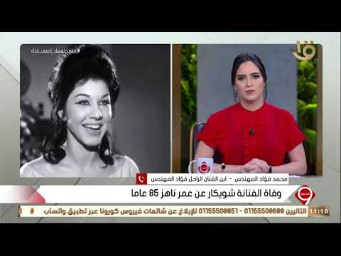 التاسعة | محمد فؤاد المهندس : شويكار أمي الروحية … مش عارف أتمالك أعصابي