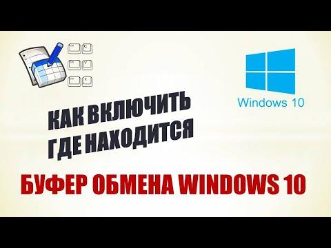 Как открыть буфер обмена Windows 10.Как включить буфер обмена Windows 10.Буфер обмена виндовс 10