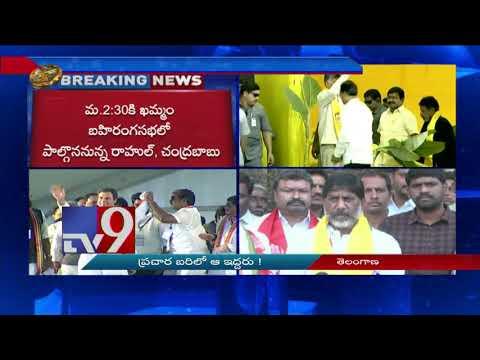 Mallu Bhatti Vikramarka oversees Rahul, Chandrababu rally arrangements -  TV9