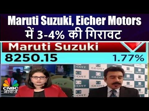 Maruti Suzuki, Eicher Motors में 3-4% की गिरावट | CNBC Awaaz