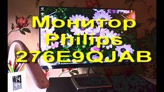 Стильный монитор Philips 276E9QJAB