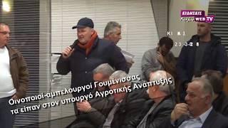 Οινοποιοί αμπελουργοί Γουμένισσας τα είπαν στον Υπουργό Γεωργίας-Eidisis.gr webTV