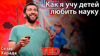 Сезар Харада: Как я учу детей любить науку
