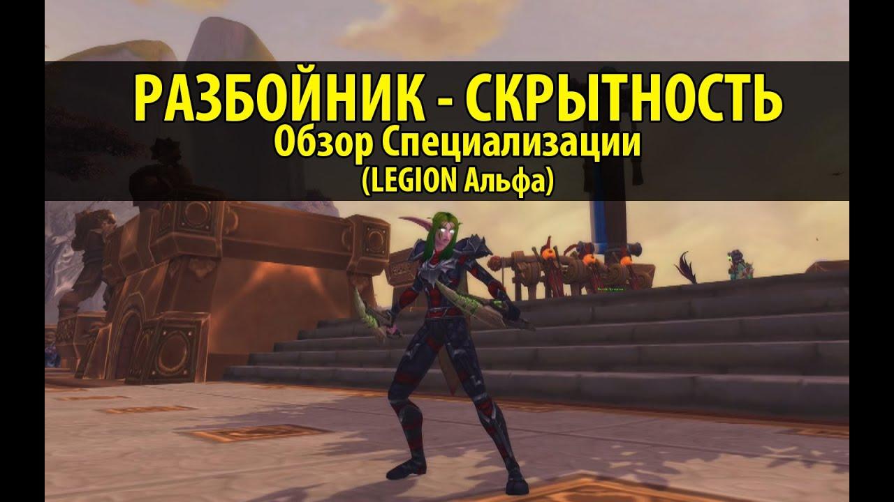 Разбойник - Форум World of Warcraft 82