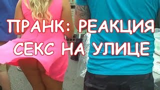 ПРАНК: ПОРНО | реакция людей на секс на улице / Дмитрий Драгомирецкий