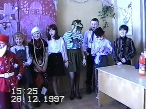 1997 год Школа №2, 6Б класс г.Губаха