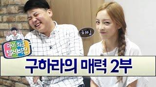 마이 최군 텔레비전 E37 - [구하라의 매력 2부] - KoonTV