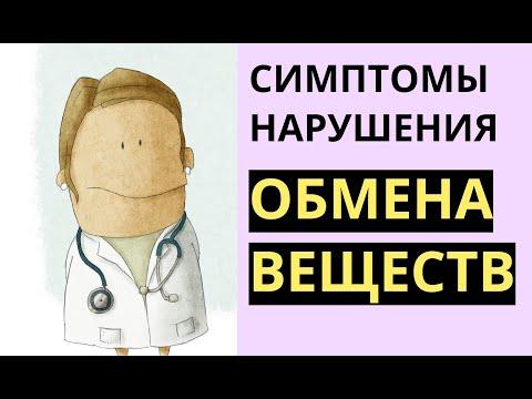Симптомы нарушения обмена веществ