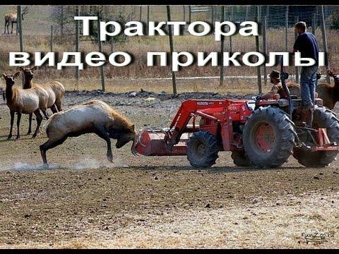 Видео тракторов