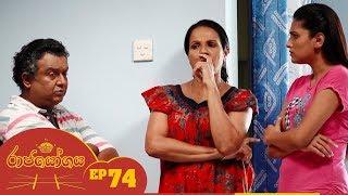 Raja Yogaya | Episode 74 - (2018-10-25) | ITN Thumbnail