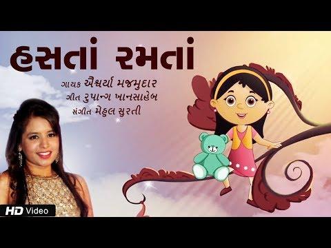 Aishwarya Majmudar  Gujarati Balgeet  Rupang Khansaheb  Mehul Surti  Children Song