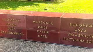 Города Воинской Славы Великая Отечественная Война