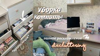 Фото ОСЕННЯЯ УБОРКА и Расхламление Комнаты 🍂 // Мотивация на Уборку