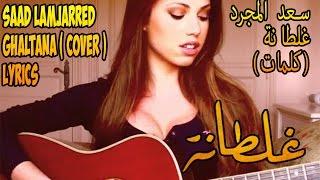 Saad Lamjarred Ghaltana ( lyrics) - سعد المجرد - غلطانة