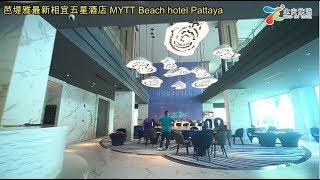 泰國通胡慧沖,精彩泰國視頻:芭堤雅最新相宜五星酒店MYTT ...