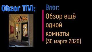 Obzor TiVi: обзор ещё одной комнаты в берлинском отеле.
