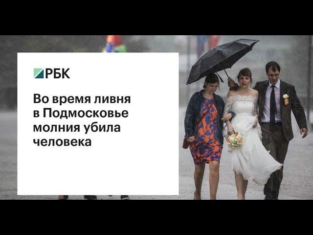 В Москве и области прошли сильные ливни