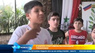 В Алеппо восстанавливают спортивный комплекс и уже проводят там занятия