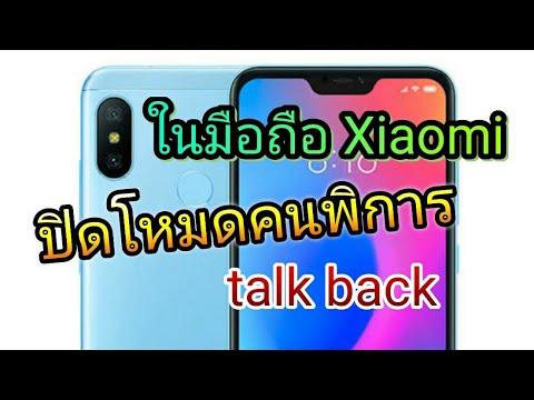 ปิดโหมดคนพิการ talk back ในมือถือ Xiaomi
