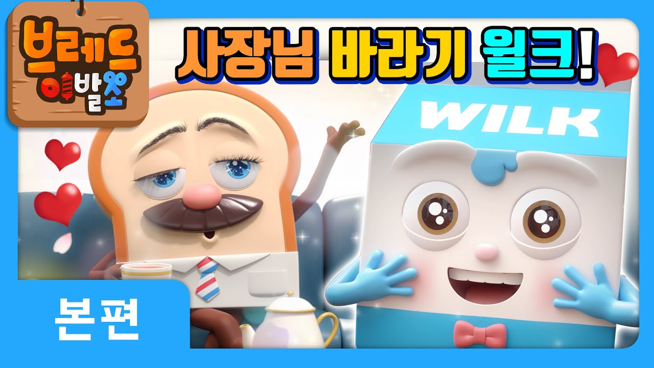 Download 브레드이발소2 | 🌻사장님 바라기 윌크! | 애니메이션/만화/디저트/animation/cartoon/dessert