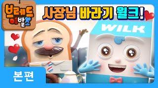 브레드이발소2 | 사장님 바라기 윌크! | 애니메이션/…